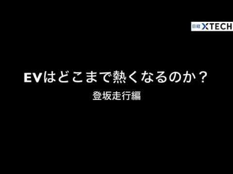 EVはどこまで熱くなるのか! 日産「リーフ」登坂試験編