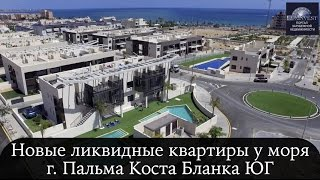 Новые модерн квартиры в Испании у моря, Коста Бланка ЮГ Аликанте, Торревьеха, Ла Пальмас(, 2016-09-03T13:58:15.000Z)