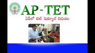AP TET SCHEDULE 2018||Jobs In Telugu||Latest Govt Jobs Dec 2017