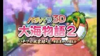 摩瑪電玩 柏青哥天堂3D 大海物語2 柏青哥風雲錄‧花 希望與背叛的校園生活(3DS)JP 第2彈