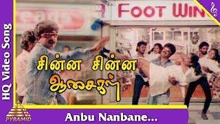 Anbu Nanbane Song  Chinna Chinna Aasaigal Tamil Movie Songs   Pandiarajan  Malashri   Pyramid Music