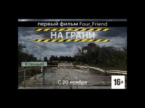 "Фильм ""На грани"""