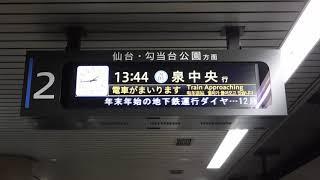 【仙台市営地下鉄南北線】長町南駅 泉中央行入線(新型接近表示器)