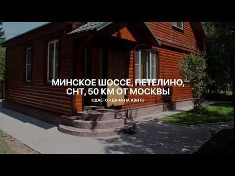 Минское шоссе, Петелино, аренда дачи, 50 км