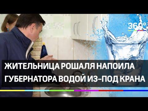 Губернатор Воробьев попробовал чистую воду из-под крана в Рошале