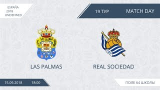 Лас-Пальмас - Реал Сосьедад (лучшие моменты)