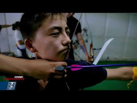 Подготовка к Олимпиаде-2020: стрельба из лука и легкая атлетика   Олимп
