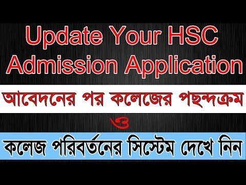 Update Your HSC  Admission Application - College Choice Reorder