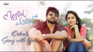 Oohale Full Song With English Lyrics - Mental Madhilo   Sree Vishnu   Nivetha Pethuraj