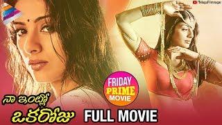 Naa Intlo Oka Roju Telugu Full Movie | Tabu | Hansika | Best Telugu Horror Movies | Telugu FilmNagar