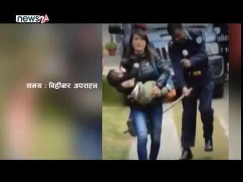 बच्चा बोकेकी महिलालाई प्रहरीले किन बर्सायो लाठी ? - NEWS24 TV