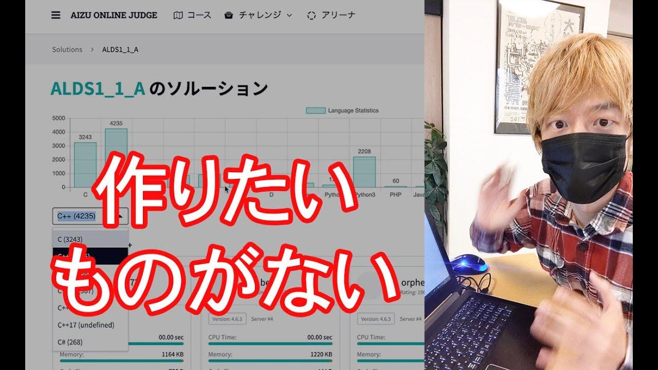 【詳細版】作りたいものがない人向けのプログラミング勉強法。AOJ betaの使い方。Aizu Online Judge | プログラミング(C言語,Java,Pythonなど)の授業がわからない人向け