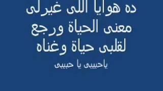 Myriam Fares Eih Elly Byehsal Lyrics