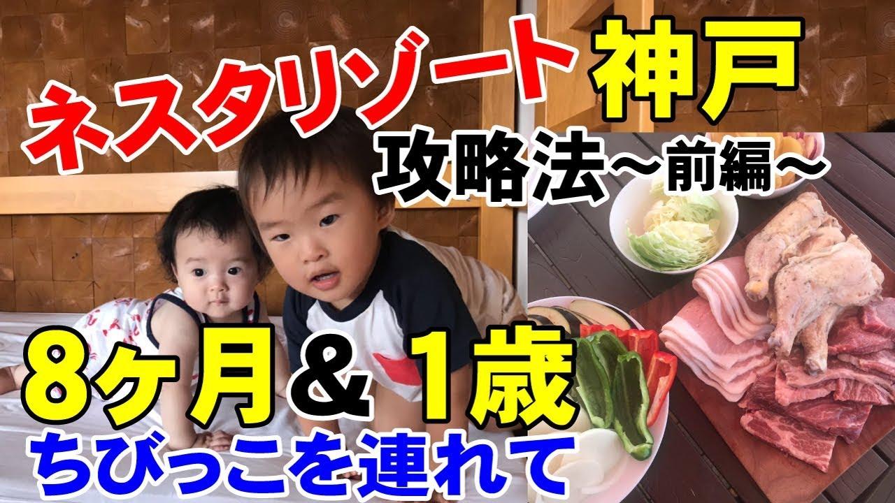 リゾート プール 混雑 神戸 ネスタ