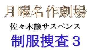 【ドラマ・映画の視聴はコチラ】⇒http://goo.gl/5y0wjV 内藤剛志主演の...