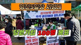 2020 11/22(일)영천5일장 서명대 ㅡ당원이 힘이…