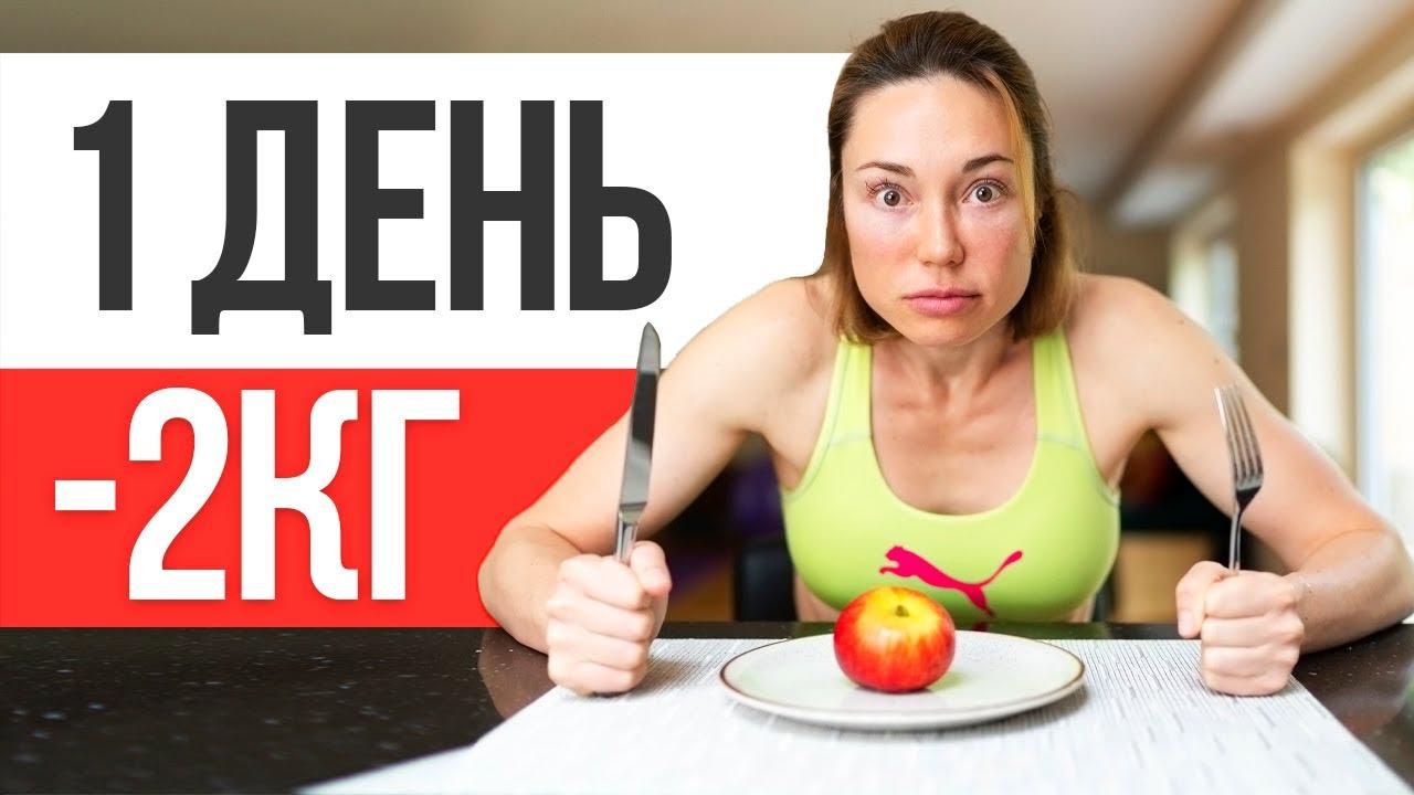как нереально быстро похудеть