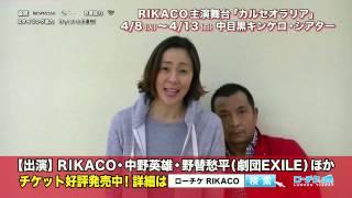 4/8(火) ~4/13(日)中目黒キンケロシアターにて開催 RIKACO主演、長谷部...