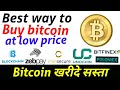 How to buy bitcoin at low and cheap price ! zebpay,unocoin and coinsecure!👈👍