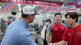 조 윌랜드의 챔필 탐방기(feat.최형우)