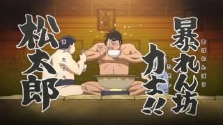 暴れん坊力士!!松太郎 第一話「のたり松太郎」