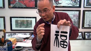 Chinese Calligraphy and Chinese Painting; Xi'an, China. A master shows us how.