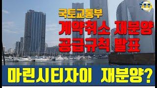 부산 해운대 마린시티자이 계약취소 사태...전국 부동산…