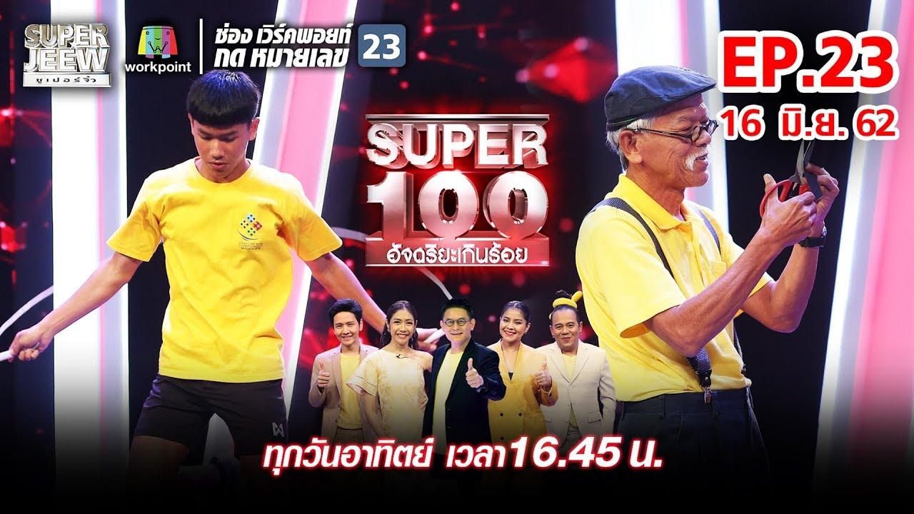 Super 100 อัจฉริยะเกินร้อย | EP.23 | 16 มิ.ย. 62 Full HD