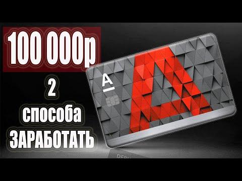 2 способа заработать до 100 000 р без вложений. Партнерская программа Альфа банк 500 рублей за карту