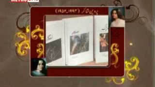 Documentary on the life of Parveen Shakir.gaya bihar.flv