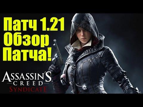 Assassins Creed: Syndicate - Обзор патча 1.21 [Новый патч для игры]