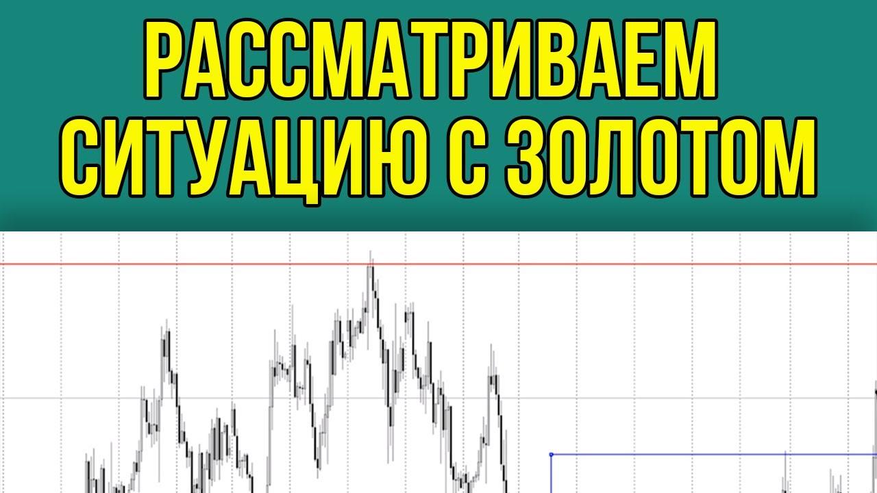 Рассматриваем основные валютные пары и золото. Торговые рекомендации с Максимом Михайловым