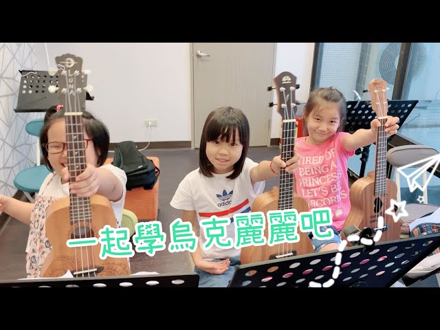 樂吉他-兒童烏克麗麗階段影片