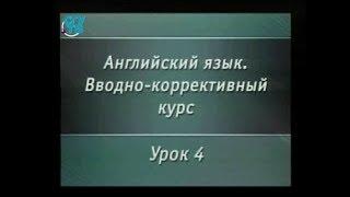 Английский язык. Вводный курс. Урок 1.4. Порядок слов в утвердительном предложении. Типы вопросов