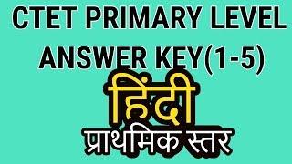 CTET 2018 PRIMARY LEVEL (प्राथमिक स्तर हिन्दी) HINDI ANSWER KEY
