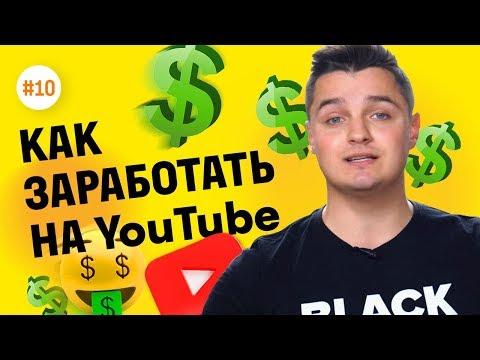 10 000 грн на YouTube-каналі? ???? ЛЕГКО! ???? #10 | Фокстрот. Живи наживо
