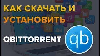 Как скачать и установить программу qbittorrent без вирусов