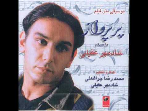 Shadmehr Aghili - Pare Parvaz - YouTube