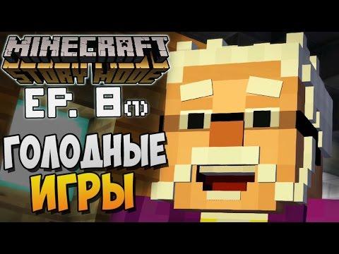 ГОЛОДНЫЕ ИГРЫ ► Minecraft Story Mode Episode 8 |1| Прохождение