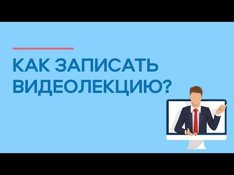 Как записать видеолекцию для онлайн обучения?👩🏫  | MOVAVI ЗНАЕТ