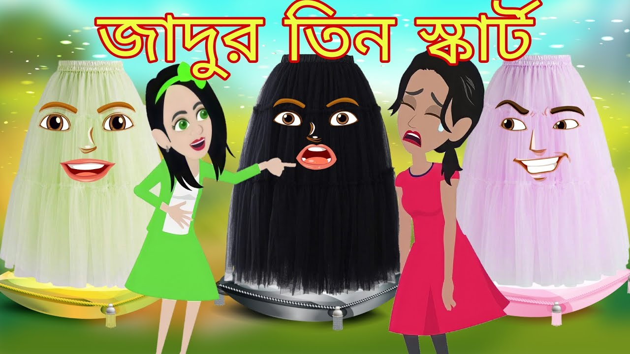 Download জাদুর তিন স্কার্ট    Jadui Tin Skirt    Bangla cartoon golpo    Rupkotha Story Tv    AZ Story Tv