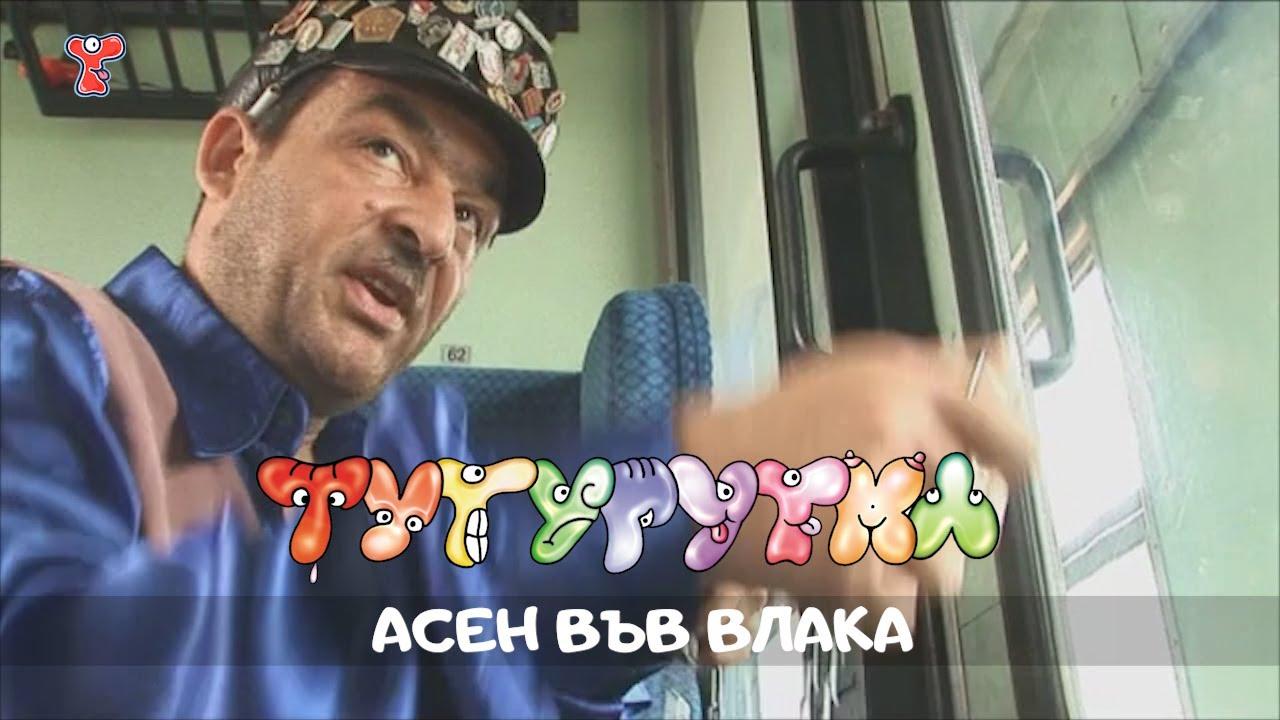 ТУТУРУТКА - Асен във влака (Asen vav vlaka) Official