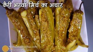 डबल स्वाद वाला कैरी भरवां मिर्च का खास अचार । Raw Mango Stuffed Chilli Pickle | Amiy -Mirch Ka Achar