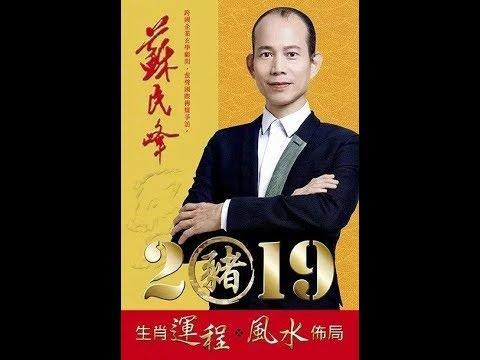 苏民峰2019年生肖运程完整版:鼠、牛、虎、兔