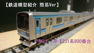 【鉄道模型紹介 簡易Ver】TOMIX JR E231系800番台