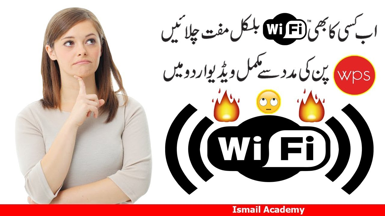 How to Connect Wps Available WiFi on Android | Get Free WiFi Anywhere No  Password | 2019 by ISMAIL ACADEMY