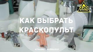 видео Краскопульты электрические, пульверизаторы, краскораспылители бытовые