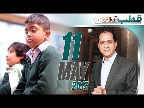 Al-Mudassir Special School | Qutb Online | SAMAA TV | Bilal Qutb | 11 May 2017