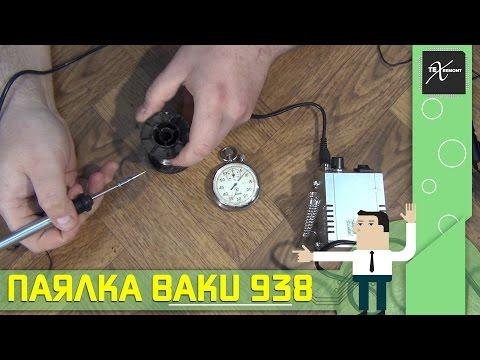 Обзор мини паяльной станции #Baku 938 - микро паяльник.