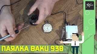 Обзор мини паяльной станции #Baku 938 - микро паяльник.(, 2016-05-25T04:10:29.000Z)